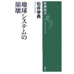 地球システムの崩壊(新潮選書) [全集叢書]