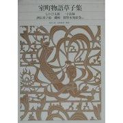 室町物語草子集(新編 日本古典文学全集〈63〉) [全集叢書]