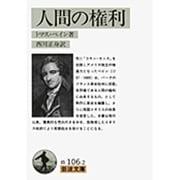 人間の権利(岩波文庫 白 106-2) [文庫]