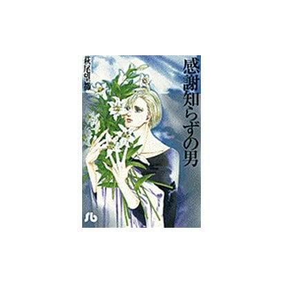 感謝知らずの男(コミック文庫(女性)) [文庫]