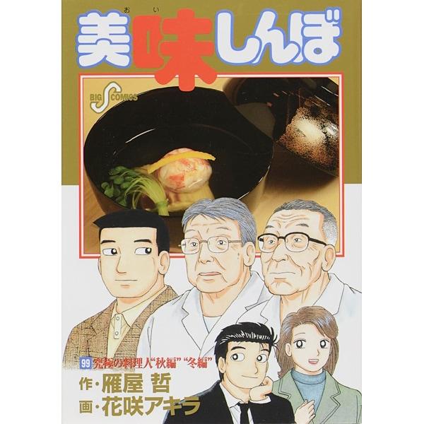 美味しんぼ<99>(ビッグ コミックス) [コミック]