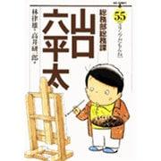 総務部総務課 山口六平太<55>(ビッグ コミックス) [コミック]