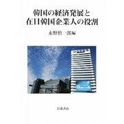 韓国の経済発展と在日韓国企業人の役割 [単行本]