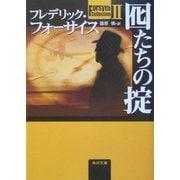 囮たちの掟―Forsyth Collection〈2〉(角川文庫) [文庫]