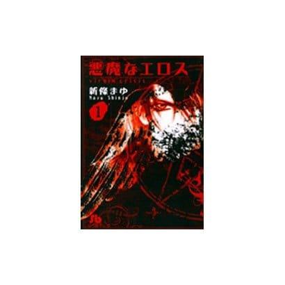悪魔なエロス<1>(コミック文庫(女性)) [文庫]