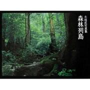 森林列島-水越武写真集 [単行本]