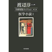 渡辺淳一自選短篇コレクション〈第1巻〉医学小説1 [単行本]