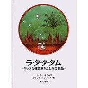 ラ・タ・タ・タム-ちいさな機関車のふしぎな物語(大型絵本) [絵本]