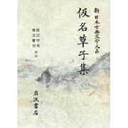 仮名草子集(新 日本古典文学大系〈74〉) [全集叢書]
