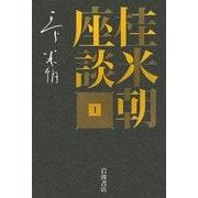 桂米朝座談〈1〉 [単行本]