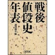 戦後値段史年表(朝日文庫) [文庫]