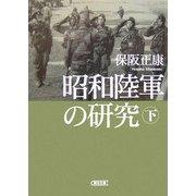 昭和陸軍の研究〈下〉(朝日文庫) [文庫]