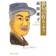 俳句の作りよう(角川ソフィア文庫) [文庫]
