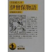 万治絵入本 伊曾保物語(岩波文庫) [文庫]