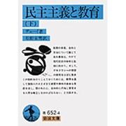 民主主義と教育〈下〉(岩波文庫) [文庫]