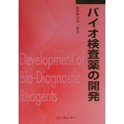 バイオ検査薬の開発 普及版 (CMC Books) [単行本]