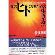 真のヒトになるための生き方〈下〉―続・西暦2000年ミロクの世が開かれる [単行本]