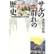 サルの群れの歴史―岡山県勝山集団の36年の記録 [単行本]