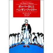 ポッパーさんとペンギン・ファミリー(Modern Classic Selection〈3〉) [単行本]