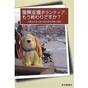 復興支援ボランティア、もう終わりですか?―大震災の中で見た被災地の矛盾と再起 [単行本]