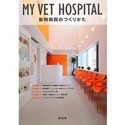 MY VET HOSPITAL―動物病院のつくりかた [単行本]