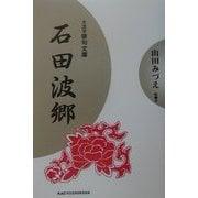 石田波郷(大活字俳句文庫) [全集叢書]