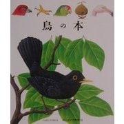鳥の本(はじめての発見〈12〉) [絵本]