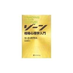 ゾーン―相場心理学入門(ウィザードブックシリーズ〈32〉) [単行本]