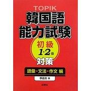 TOPIK韓国語能力試験 初級(1・2級)対策―語彙・文法・作文編 [単行本]