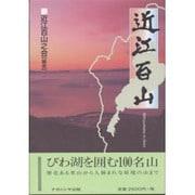 近江百山 [単行本]