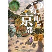 つちの中の京都〈3〉 [単行本]