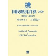 OECD国民経済計算〈2009〉 [単行本]