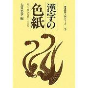 漢字の色紙―贈る、飾る色紙と小品集(書道創作入門シリーズ〈3〉) [全集叢書]