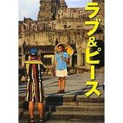 ラブ&ピース―鴨志田穣が見たアジア [単行本]
