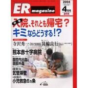ERマガジン Vol.1 No.1 [単行本]