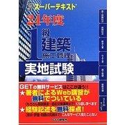 スーパーテキスト 1級建築施工管理実地試験〈24年度〉 [単行本]