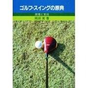 ゴルフ・スイングの原典-原理と実技