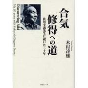 合気習得への道-佐川幸義先生に就いた二十年 [単行本]