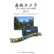 森林カメラ―美しい森といのちの物語(ASAHI ECO BOOKS〈31〉) [単行本]