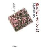 花を育てるように―小児科医の思い [単行本]
