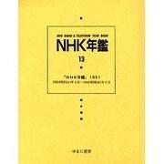NHK年鑑 13 [全集叢書]