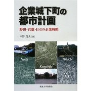 企業城下町の都市計画―野田・倉敷・日立の企業戦略 [単行本]