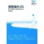 琵琶湖のゴミ―取っても取っても取りきれない(滋賀県立大学環境ブックレット) [全集叢書]