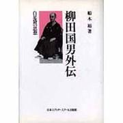 柳田国男外伝―白足袋の思想 [単行本]