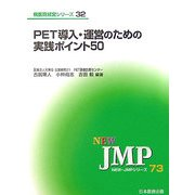 PET導入・運営のための実践ポイント50(NEW・JMPシリーズ〈73〉―病医院経営シリーズ〈32〉) [新書]