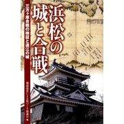 浜松の城と合戦-三方ヶ原合戦の検証と遠江の城 [単行本]