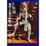東映娯楽版コレクション 戦慄と冒険の映画王国 [単行本]