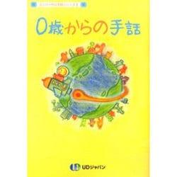 0歳からの手話(ユニバーサル手話シリーズ 1) [単行本]