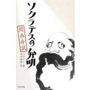 ソクラテスの弁明 関西弁訳 [単行本]
