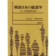 戦後日本の総選挙―データの時系列分析 [単行本]